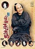 シネマ歌舞伎 人情噺文七元結[DVD]