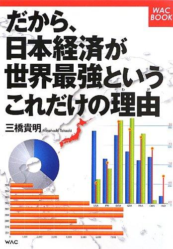 だから、日本経済が世界最強というこれだけの理由 (WAC BOOK)の詳細を見る