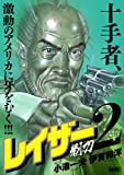 レイザー 2巻 (キングシリーズ 漫画スーパーワイド)