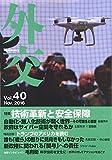外交 vol.40 特集:技術革新と安全保障