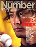 Sports Graphic Number (スポーツ・グラフィック ナンバー) 2008年 8/28号 [雑誌]