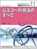 「Medical Technology」別冊 超音波エキスパート 11 心エコー計測法のすべて
