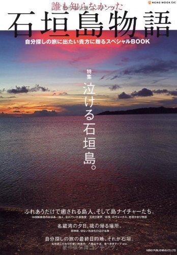 誰も知らなかった石垣島物語―自分探しの旅に出たい貴方に贈るスペシャルBOOK (NEKO MOOK 1340)