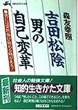 吉田松陰 男の自己変革 (知的生きかた文庫)