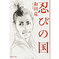 忍びの国 (新潮文庫)