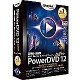 サイバーリンク PowerDVD12 Ultra