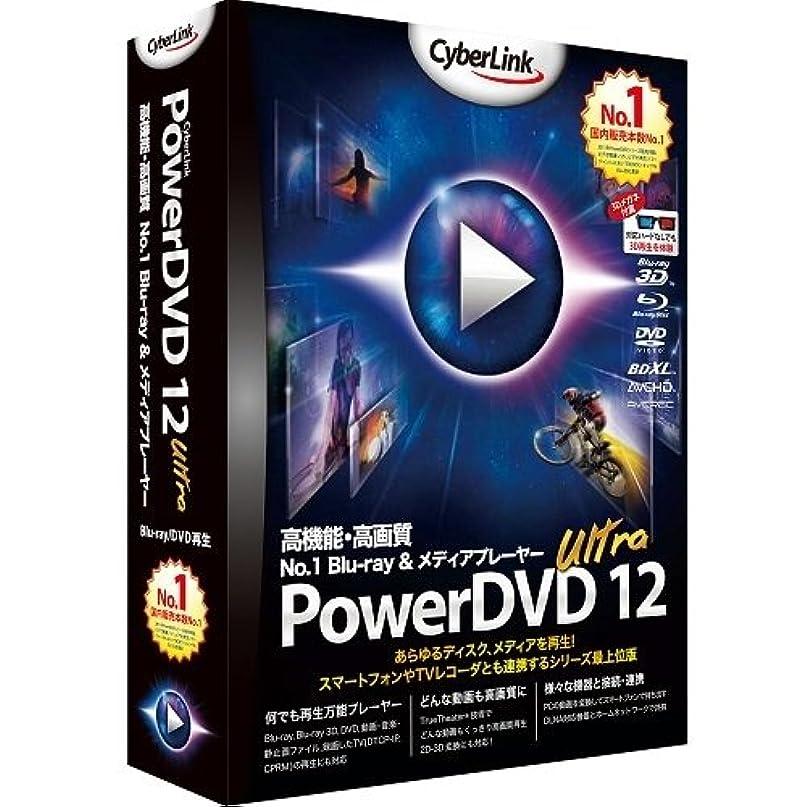 旋律的揃える付録サイバーリンク PowerDVD12 Ultra