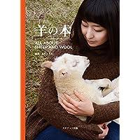 羊の本―ALL ABOUT SHEEP AND WOOL