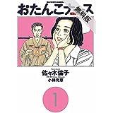 おたんこナース(1)【期間限定 無料お試し版】 (ビッグコミックス)