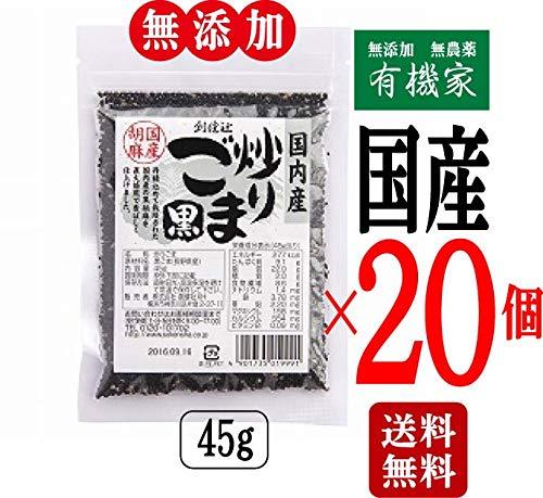 無添加 国内産 炒りごま 黒 45g×20個入り<1ケース箱売り>★ 送料無料 宅配便 ★国内産の黒ごまを直火焙煎で香ばしく仕上げました。カルシウム・マグネシウム・鉄・亜鉛・食物繊維が豊富に含まれています。便利なチャック付き。