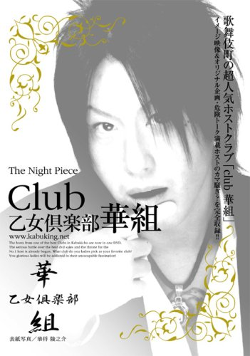 The Night Piece~Club 乙女倶楽部 華組 [DVD]
