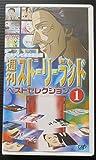 週刊ストーリーランド ベストセレクション(1) [VHS]