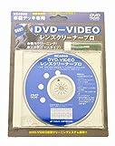 DVD-VIDEO/レンズクリーナープロ/HC4000//この一枚で車載デッキ復活します!インダッシュタイプ・マガジンタイプ対応!