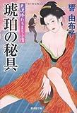 琥珀の秘具-色泥棒・たちまち小僧3- (廣済堂文庫)