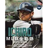 ICHIRO MLB全軌跡2001-2019 2019年 05 月号 [雑誌]: SLUGGER 増刊