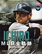 ICHIRO MLB全軌跡2001-2019 2019年 05 月号 : SLUGGER 増刊