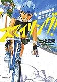 スマイリング!  - 岩熊自転車 関口俊太 (中公文庫)
