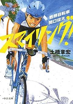 スマイリング!  - 岩熊自転車 関口俊太 (中公文庫 と 34-1)