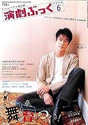 演劇ぶっく 2004年 06月号 No.109 表紙/堤真一