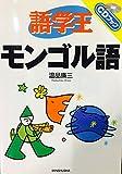 語学王 モンゴル語 (CDブック)
