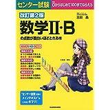 改訂第2版 センター試験 数学II・Bの点数が面白いほどとれる本