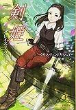 剣姫―グレイスリング (ハヤカワ文庫 FT カ 6-1)