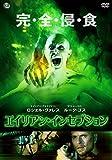 エイリアン・インセプション[DVD]