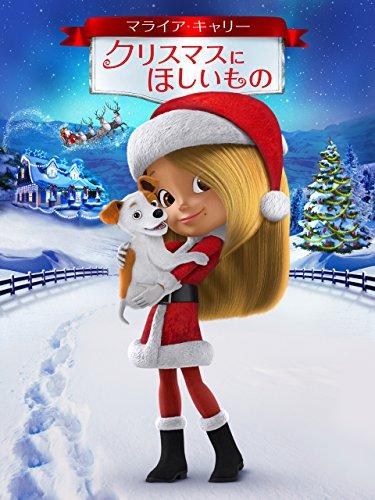 マライア・キャリー クリスマスにほしいもの (吹替版)
