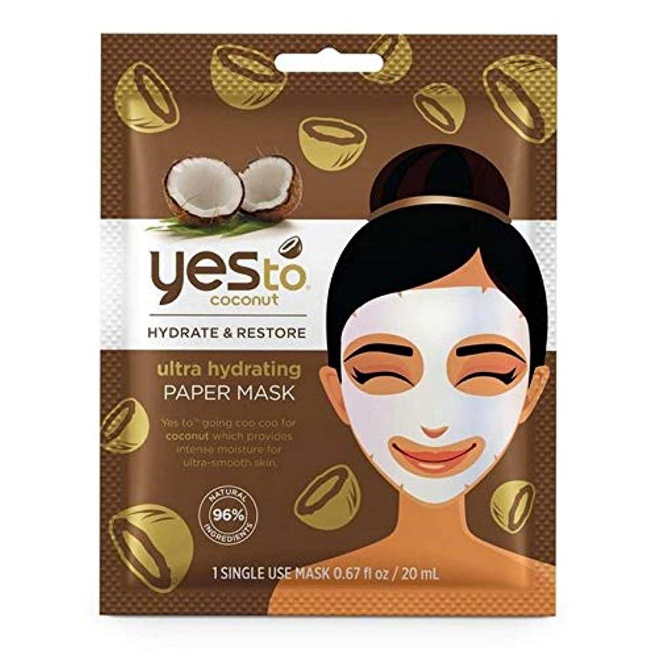 水差し頑固なインタラクション[YES TO!] はい、超水和シートフェイスマスク20Mlの20ミリリットルをココナッツします - Yes To Coconut Ultra Hydrating Sheet Face Mask 20ml 20ml [並行輸入品]