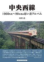 中央西線 (1960~90年代の思い出アルバム)