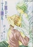 BODY TALK / 井ノ本 リカ子 のシリーズ情報を見る
