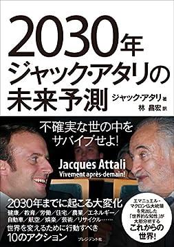 2030年ジャック・アタリの未来予測―不確実な世の中をサバイブせよ!の書影