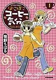 ぽこぽこコーヒー気分 : 1 (アクションコミックス)