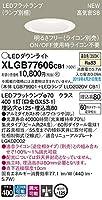 パナソニック(Panasonic) 天井埋込型 LED(温白色) ダウンライト 浅型8H・高気密SB形・ビーム角24度・集光タイプ 調光タイプ(ライコン別売) 埋込穴φ125 XLGB77606CB1