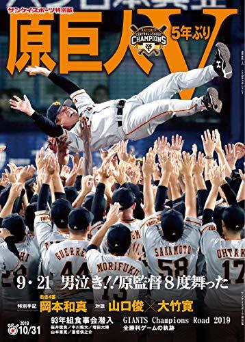 原巨人 5年ぶりV (サンケイスポーツ特別版)