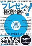 プレゼンの極意を盗め!―スライド・動画・アニメなどナマ資料DVD付