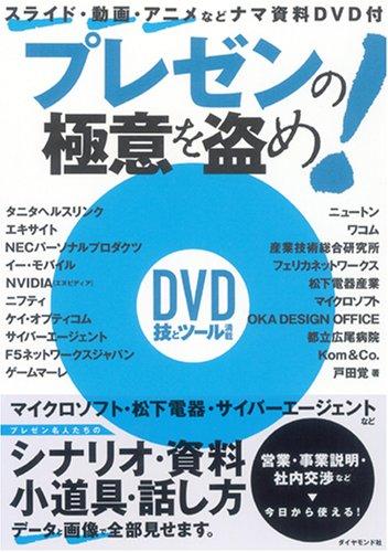 プレゼンの極意を盗め!―スライド・動画・アニメなどナマ資料DVD付の詳細を見る