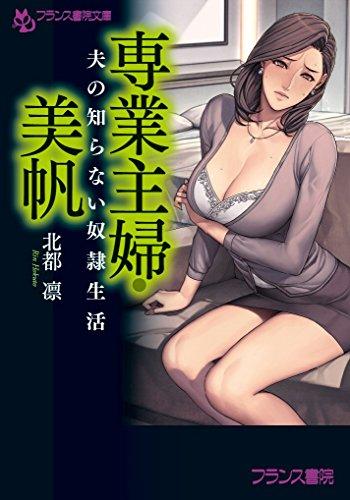専業主婦・美帆: 夫の知らない奴隷生活 (フランス書院文庫)