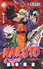 NARUTO -ナルト- 第63巻