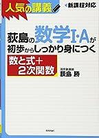 荻島の数学I・Aが初歩からしっかり身につく 「数と式+2次関数」