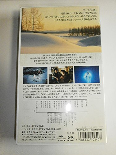 北の国から'92巣立ち(後編) [VHS] 田中邦衛 フジテレビジョン