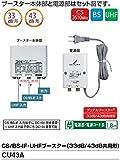 DXアンテナ BS/CS/UHF用ブースター(33dB/43dB共用形)(屋外用)【WEB専用モデル】 CU43A