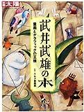 別冊太陽216 武井武雄の本 (別冊太陽 日本のこころ 216) 画像