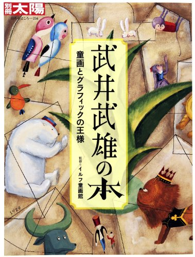 別冊太陽216 武井武雄の本 (別冊太陽 日本のこころ 216)の詳細を見る