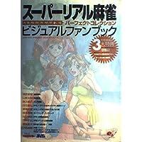 スーパーリアル麻雀 ビジュアルファンブック―パーフェクトコレクション (MAGICAL CUTEビジュアルファンブックシリーズ)