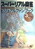 スーパーリアル麻雀 ビジュアルファンブック―パーフェ...