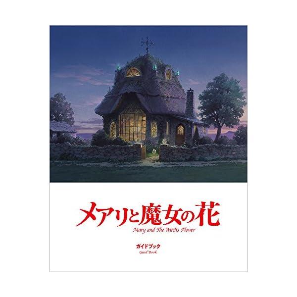 メアリと魔女の花 コレクターズ・エディション:...の紹介画像5