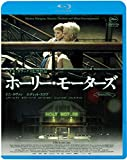 ホーリー・モーターズ [Blu-ray]