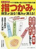指つかみで病気が治る! 痛みが消える! (たった3分で63の不調とマイナス感情が消える!)