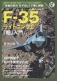 F-35「超」入門 何が得意で、何が不得意なのか